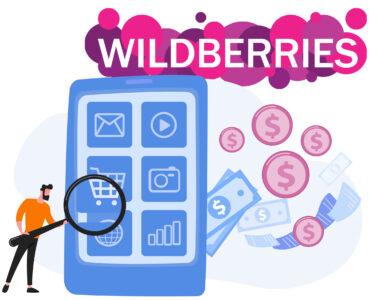 Как продавать на Wildberries: полная инструкция 2021 фото